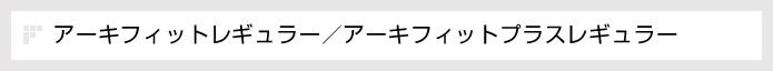 アーキフィット/アーキフィットプラス